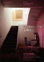 静穏な空間《ルイス・バラガン邸をたずねる レビュー》