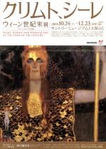 終わりと始まりの世紀末《クリムト、シーレ ウィーン世紀末展 レビュー》