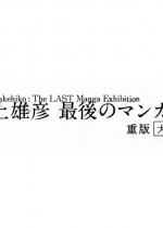 最初のマンガ展―武蔵の品格―《井上雄彦 最後のマンガ展 重版〈大阪版〉 レビュー》
