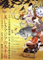 シアトル流日本美術史《美しきアジアの玉手箱展 レビュー》