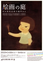 「具象的な絵画」からの問いかけ《絵画の庭 ─ ゼロ年代日本の地平から展 レビュー》