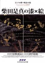 江戸の粋・明治の技 − 柴田是真(しばたぜしん)の漆×絵