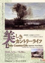 大山崎という選択《美しきカントリーライフ ~理想郷への回帰とたびだち~ レビュー》
