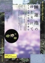 ゆれ動くキャンバス《睡蓮池のほとりにて − モネと須田悦弘、伊藤存展 レビュー》