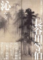 没後400年 特別展「長谷川等伯」