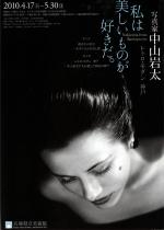 写真家 中山岩太『私は美しいものが好きだ。』レトロ・モダン 神戸