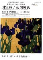 国宝燕子花図屏風 −琳派コレクション一挙公開
