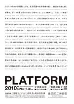 PLATFORM2010 寺田真由美-不在の部屋/若林砂絵子-平面の空間