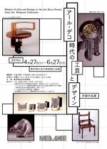 所蔵作品展 アール・デコ時代の工芸とデザイン