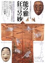 開場25周年記念 国立能楽堂コレクション展 能の雅(エレガンス) 狂言の妙(エスプリ)