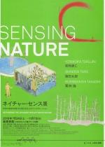 自然観/自然感を再定義する《ネイチャー・センス展 レビュー》