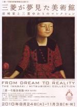 三菱が夢見た美術館 岩崎家と三菱ゆかりのコレクション