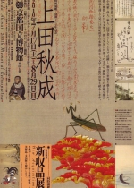 没後200年記念 上田秋成