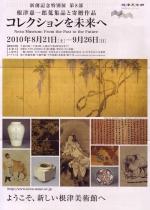 コレクションを未来へ 根津嘉一郎蒐集品と寄贈作品