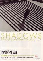 陰と影・その深遠なるメッセージ《陰影礼讃―国立美術館コレクションによる レビュー》