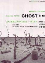 「見えないこと/見えないもの」から見えてくるもの《兵庫県立美術館 2010年度コレクション展Ⅱ レビュー》