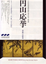円山応挙 −空間の創造