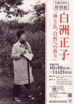 生誕100年特別展 白洲正子 神と仏、自然への祈り