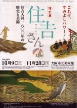 住吉さん -住吉大社1800年の歴史と美術-