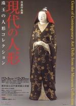 所蔵作品展 現代の人形 −珠玉の人形コレクション