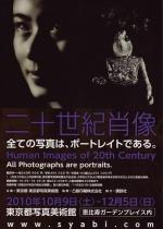 二十世紀肖像 全ての写真は、ポートレイトである。