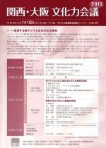 関西・大阪文化力会議2011