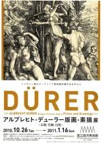 アルブレヒト・デューラー版画・素描展 宗教/肖像/自然