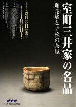 室町三井家の名品 〜卯花墻と箱根松の茶屋〜