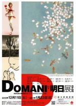 DOMANI・明日展2010