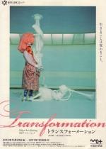 《東京アートミーティング トランスフォーメーション レビュー》