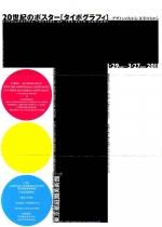 20世紀のポスター[タイポグラフィ]−デザインのちから・文字のちから