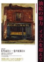 日本と海外と和歌山と《油絵の魅力 イズムを超えて レビュー》