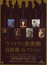 ウフィツィ美術館 自画像コレクション 巨匠たちの「秘めた素顔」1664-2010