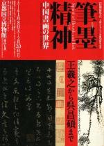 筆墨精神―中国書画の世界―