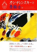 抽象絵画が生まれたわけ《カンディンスキーと青騎士展 レビュー》
