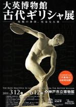 大英博物館 古代ギリシャ展