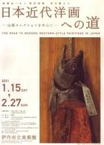 日本近代洋画への道 高橋由一から黒田清輝、青木繁まで − 山岡コレクションを中心に