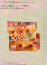 パウル・クレー展 −おわらないアトリエ