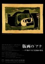 版画の「アナ」−ガリ版がつなぐ孔版画の歴史