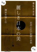 麗しき日本の美 −細見コレクション名品選−