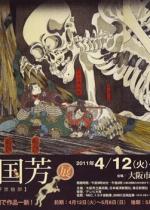 没後150年 歌川国芳展