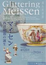 開窯300年 マイセン 西洋磁器の誕生