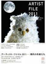 アーティスト・ファイル2011―現代の作家たち