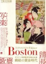ボストン美術館 浮世絵名品展 錦絵の黄金時代―清長、歌磨、写楽