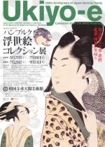 日本研究とコレクション 《ハンブルク浮世絵コレクション展 レビュー》