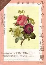 花の画家 ルドゥーテ『美花選』展