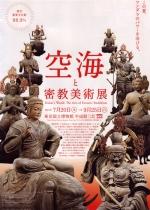 明王からのメッセージ 《空海と密教美術展  レビュー》