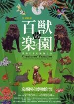 百獣の楽園 ―美術にすむ動物たち―