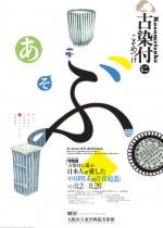 じきじきに注文します《古染付に遊ぶ-日本人が愛した中国明末の青花磁器 レビュー》