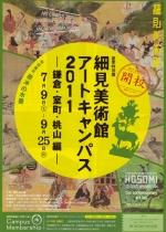 テーマセレクター 《細見美術館アートキャンパス2011 – 鎌倉・室町・桃山 – レビュー》